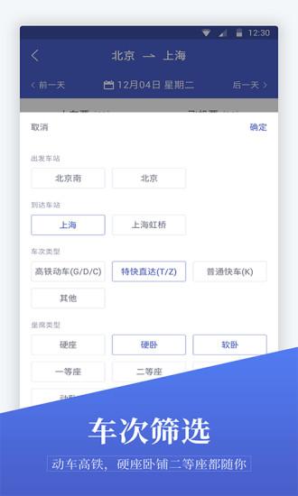 马上订机票 V1.0.3 安卓版截图3