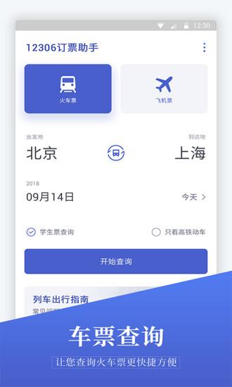 马上订机票 V1.0.3 安卓版截图1