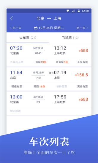 马上订机票 V1.0.3 安卓版截图2