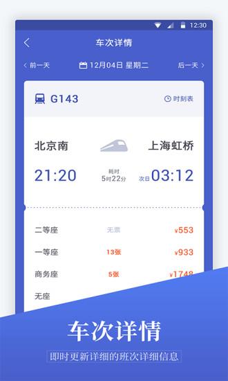 马上订机票 V1.0.3 安卓版截图4