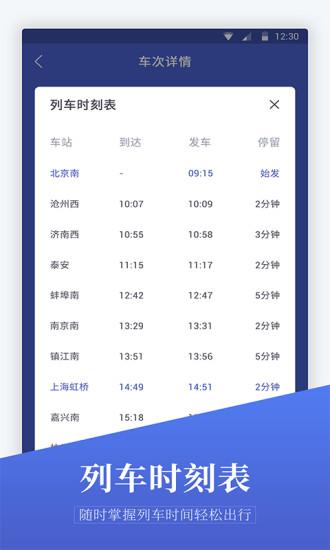 马上订机票 V1.0.3 安卓版截图5