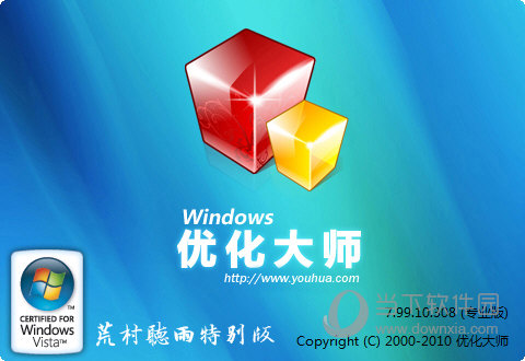 windows优化大师8周年纪念版