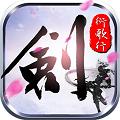 剑侠长歌行BT版 V6.0.1 安卓版