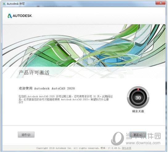 AutoCAD2020破解版