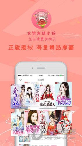 女生言情小说iOS版
