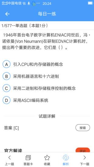 接本帮 V4.0 安卓版截图5