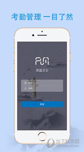 深蓝卫士 V1.0.9 安卓版截图3