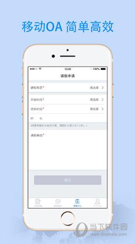 深蓝卫士 V1.0.9 安卓版截图4