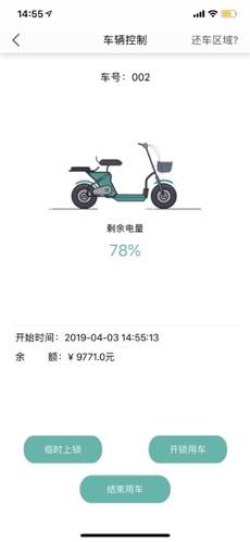 趣骑出行 V1.1.5 安卓版截图1