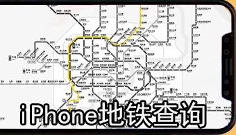 iPhone地铁查询APP