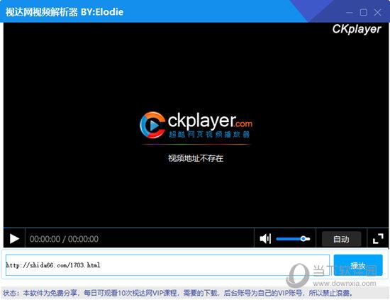 视达网视频解析器