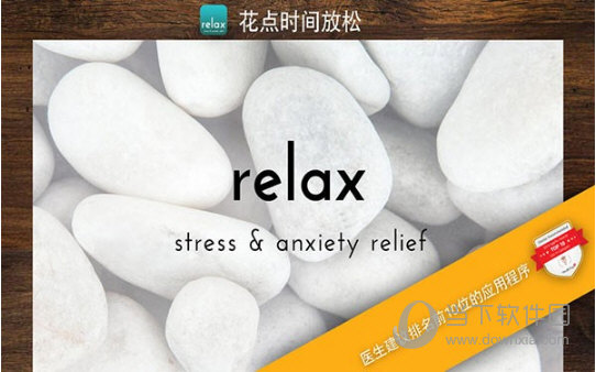 Relax Lite