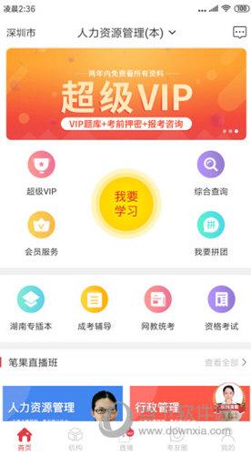 笔果题库iOS版