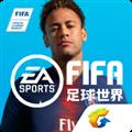 FIFA足球世界 V5.0.01 安卓版