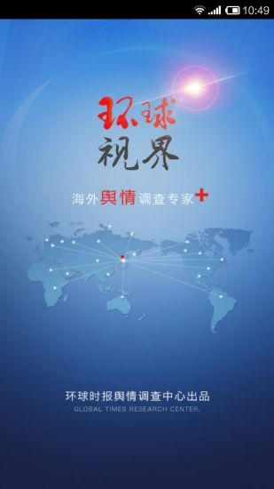 环球视界 V2.0 安卓版截图3