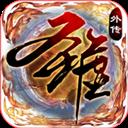 圣墟豪侠外传BT版 V1.0.6 安卓版