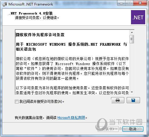 .net4.8