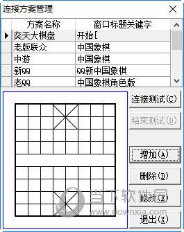 象棋名手9.02破解版