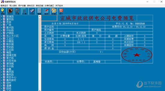 欣欣供电公司电费管理系统