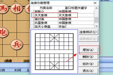 象棋名手连线天天象棋方法