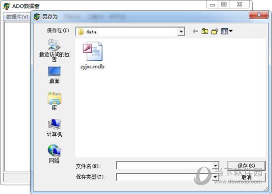 ADO数据窗