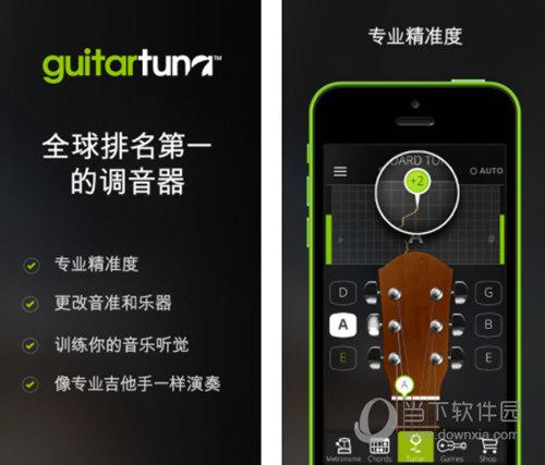 GuitarTuna电脑版