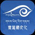 雪翼藏文化 V1.1 安卓版