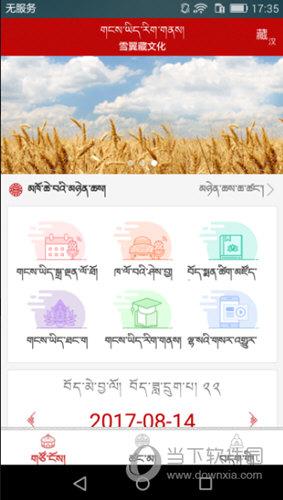 雪翼藏文化 V1.1 安卓版截图1