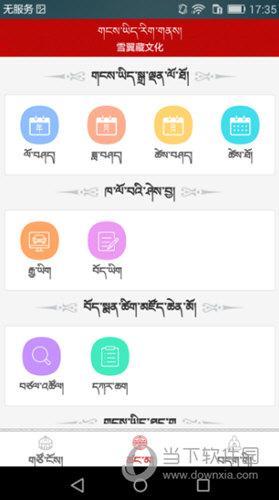 雪翼藏文化 V1.1 安卓版截图2
