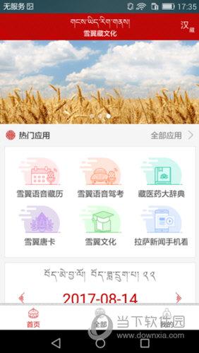雪翼藏文化 V1.1 安卓版截图4