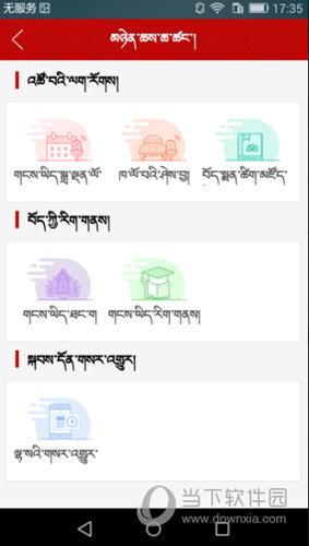 雪翼藏文化 V1.1 安卓版截图3