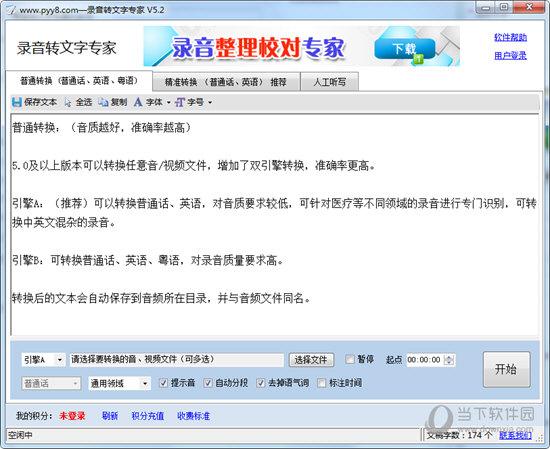录音转文字专家软件5.0版本