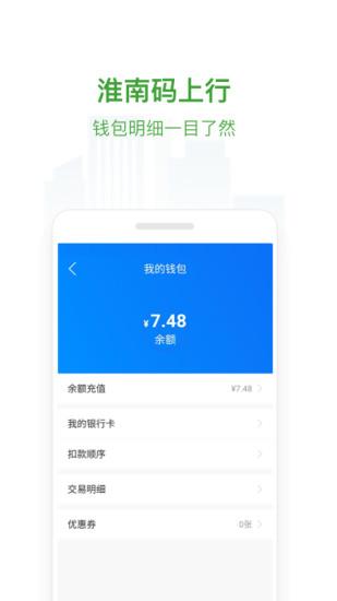 淮南码上行 V2.0.4 安卓版截图4