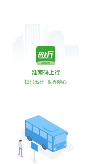 淮南码上行 V2.0.4 安卓版截图1