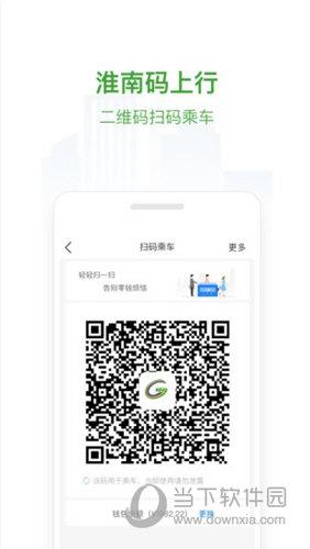 淮南码上行iOS版