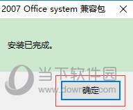 微软Office2007兼容包