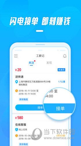工薪记iOS版