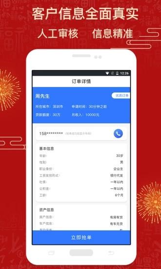 熊猫抢单 V2.1 安卓版截图2
