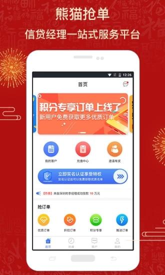 熊猫抢单 V2.1 安卓版截图4