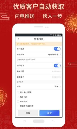 熊猫抢单 V2.1 安卓版截图3