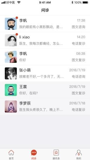 北京好中医 V1.5.4.1 安卓版截图2