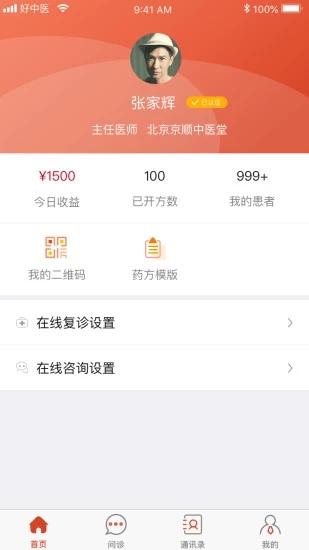 北京好中医 V1.5.4.1 安卓版截图1
