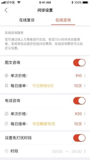 北京好中医 V1.5.4.1 安卓版截图4