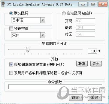 NT转区软件