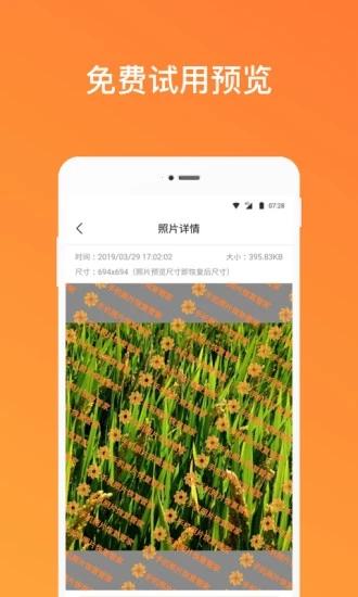 手机照片恢复管家 V1.5.7 安卓版截图2