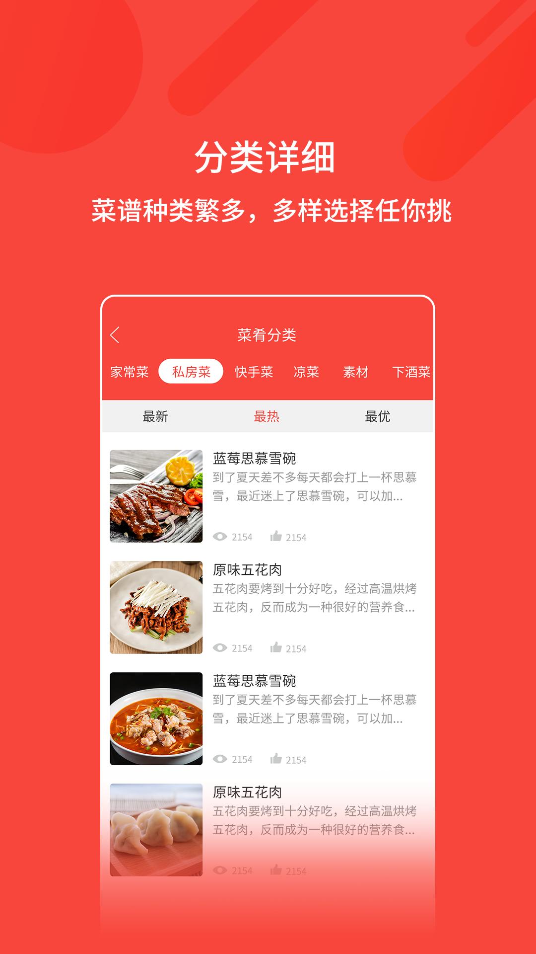 厨神厨房 V1.1.2 安卓版截图4