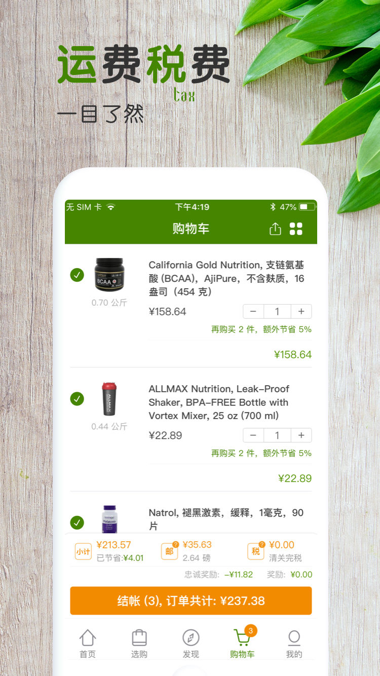 iHerb中国 V3.1.0417 安卓版截图1