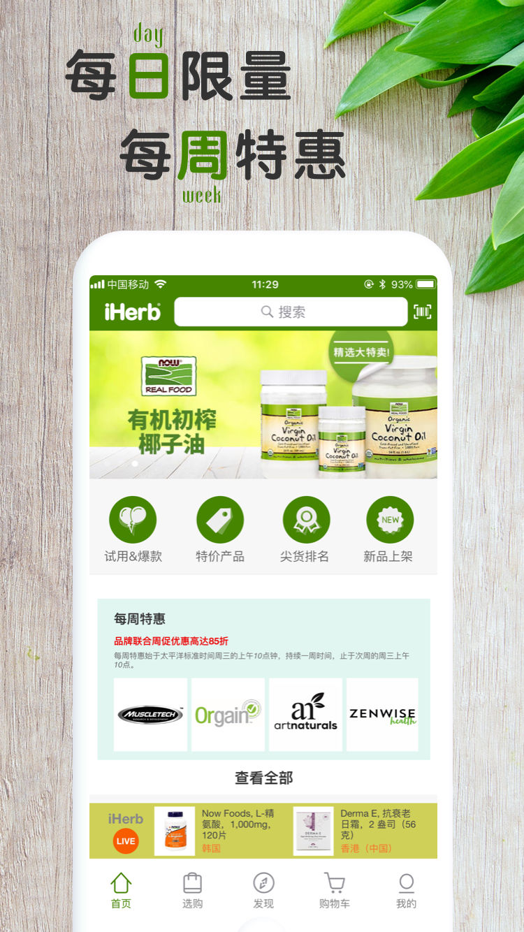 iHerb中国 V3.1.0417 安卓版截图3
