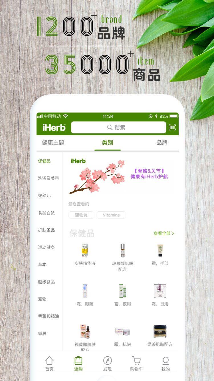 iHerb中国 V3.1.0417 安卓版截图4
