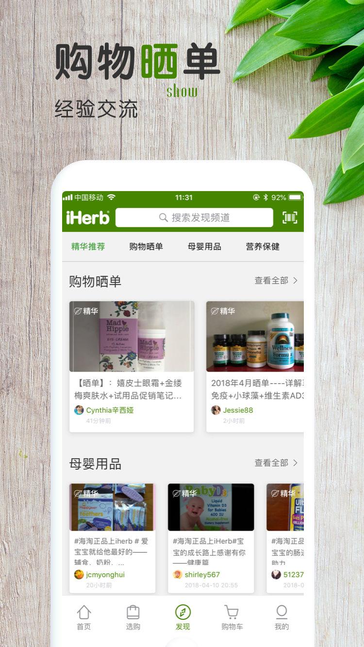 iHerb中国 V3.1.0417 安卓版截图5